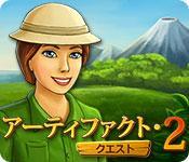 機能スクリーンショットゲーム アーティファクト・クエスト 2