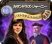 カサンドラズ・ジャーニー - ノストラダムスの伝説 game play