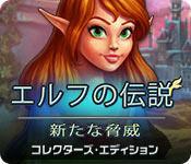 機能スクリーンショットゲーム エルフの伝説:新たな脅威 コレクターズ・エディション