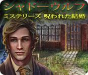 シャドーウルフ・ミステリーズ:呪われた結婚 game play